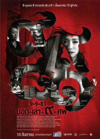 """หนังไทยเข้าใหม่ """"บอก-เล่า-9-ศพ (9-9-81)"""""""