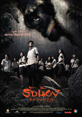 Scared (2005) รับน้องสยองขวัญ - สยองไร้สติแบบฉบับยำเลียนแบบ